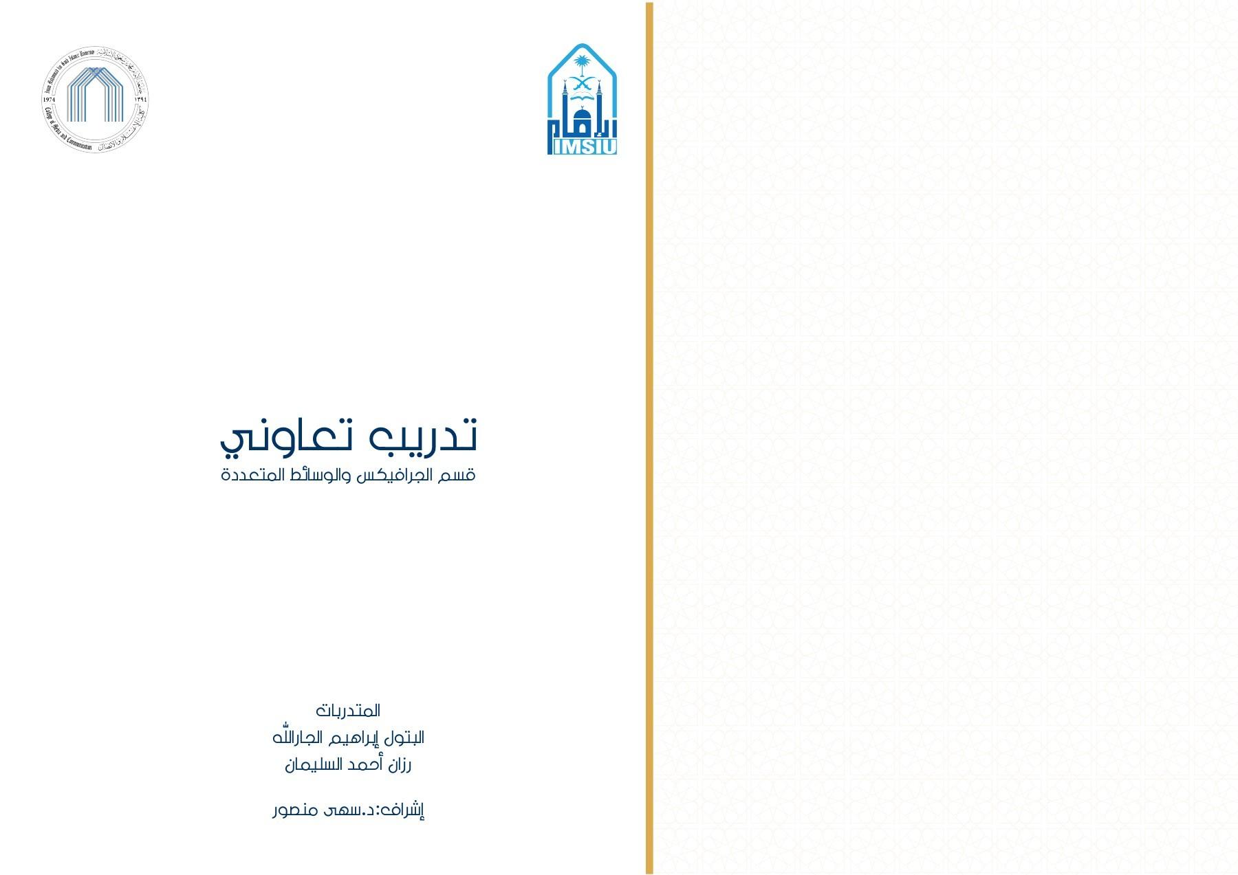 كتيب تدريب تعاوني Flip Book Pages 1 26 Pubhtml5