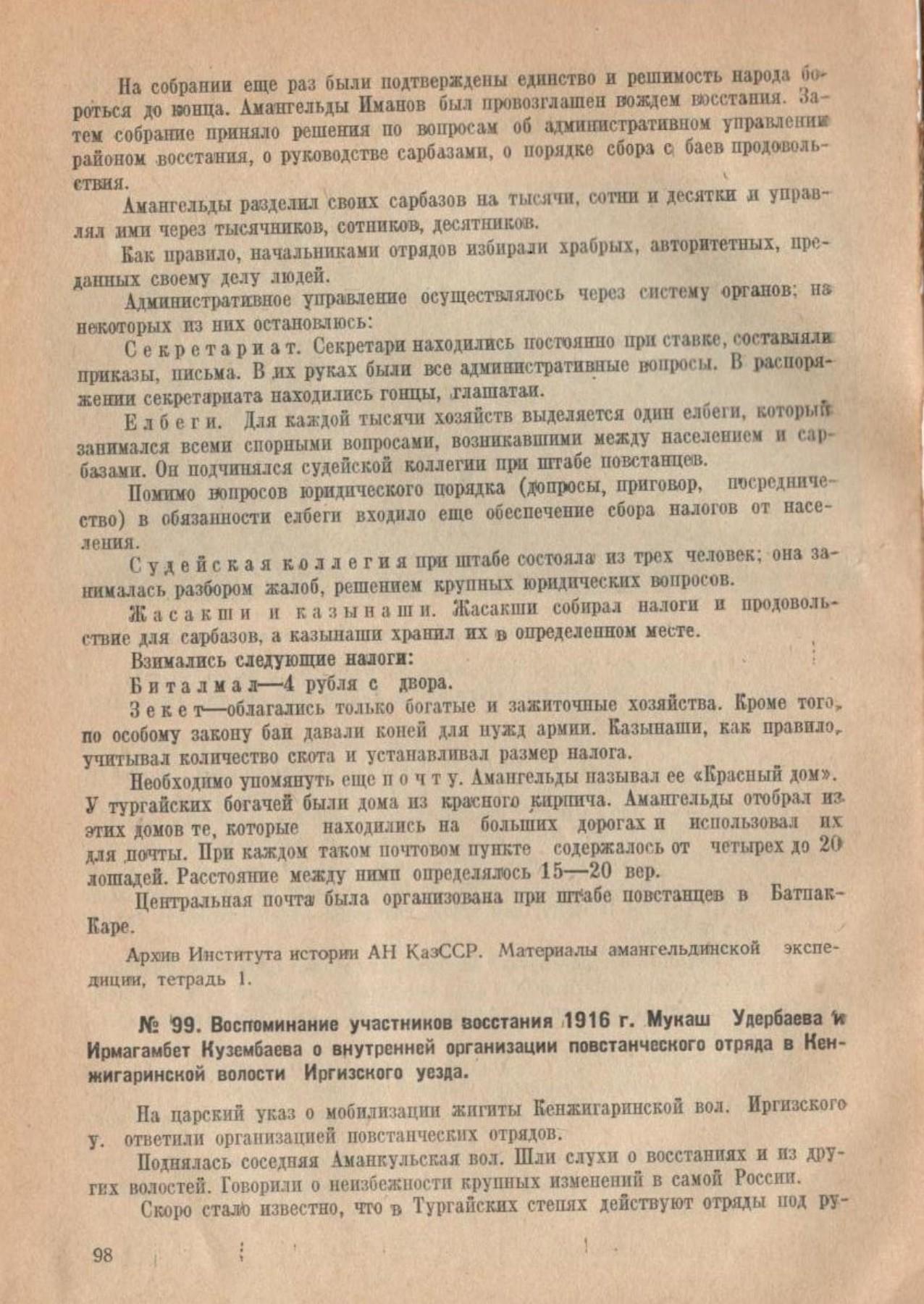 Ana Ros Española Porno Воcстание-flip book pages 101-150 | pubhtml5