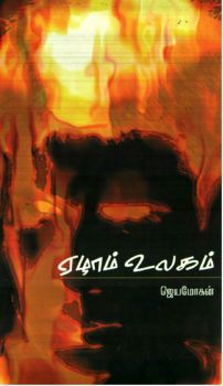 Tamil Horror Novels Pdf