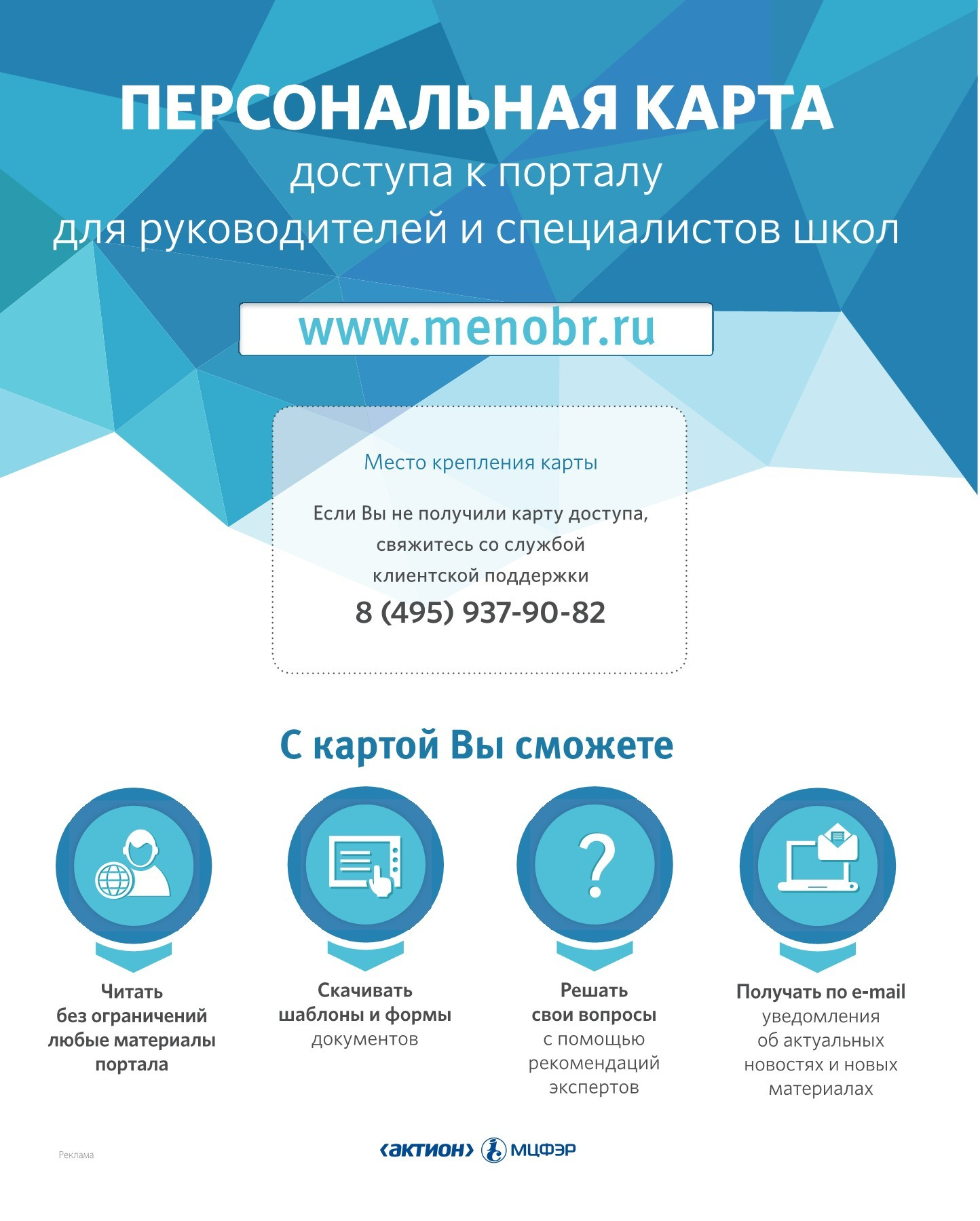 школа №937 | Борисовские пруды | 1800x1444