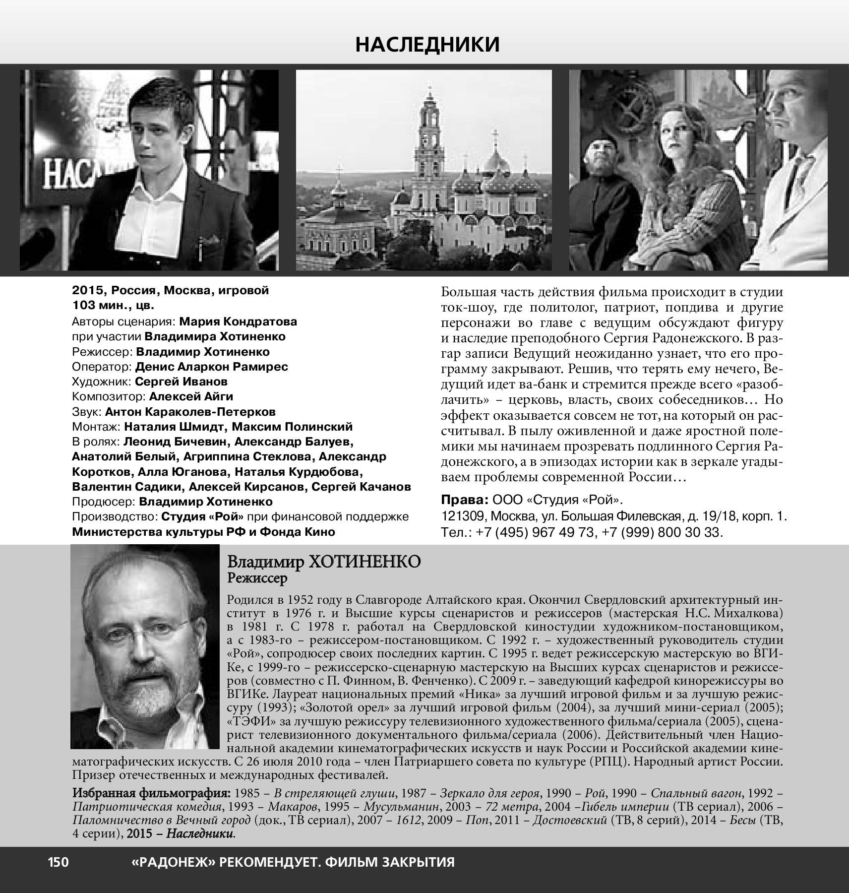 Вести.Ru: Татьяна Столярова получила награду от Союза журналистов ... | 1800x1712