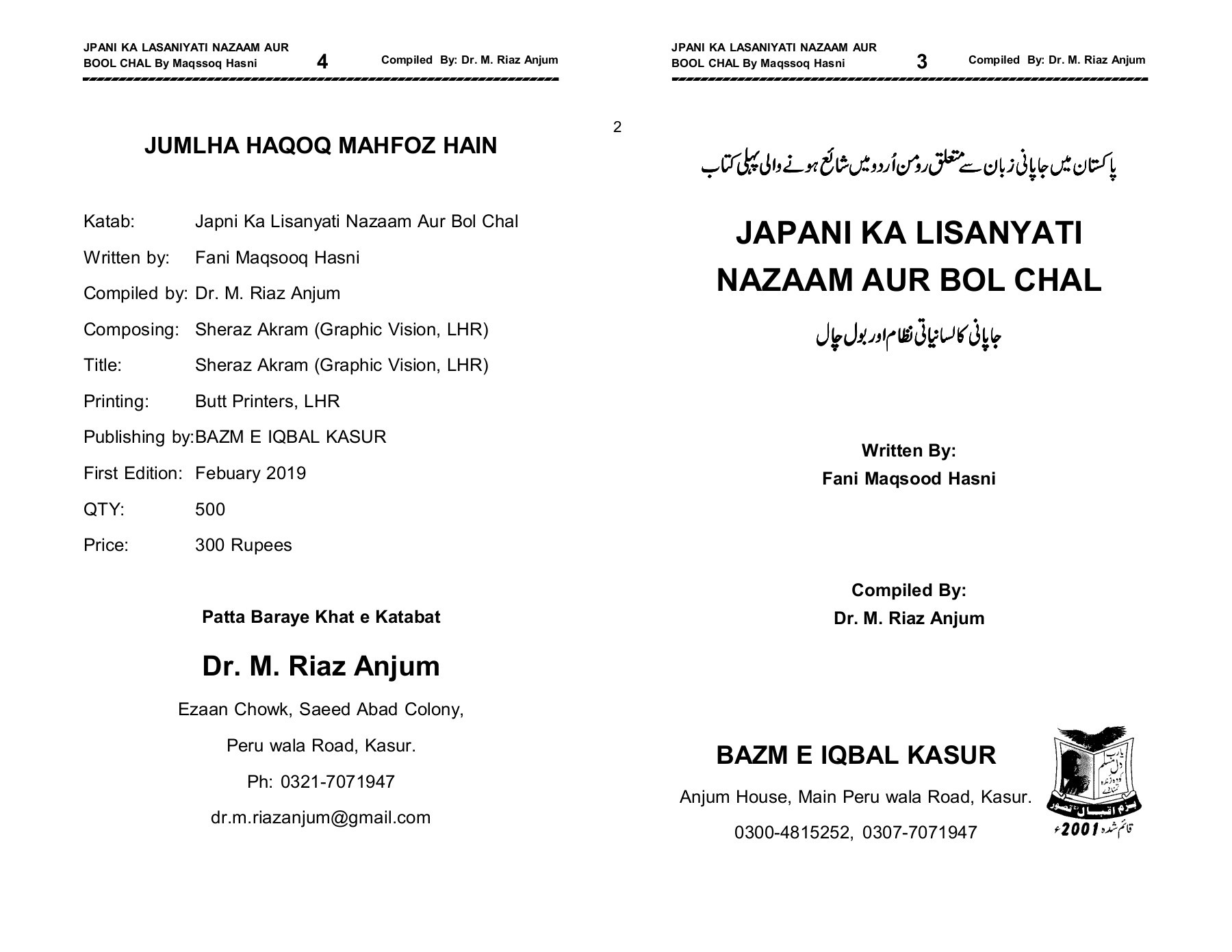 Japani Lisanyat Aur Bol Chal Flip Book Pages 1 50 Pubhtml5