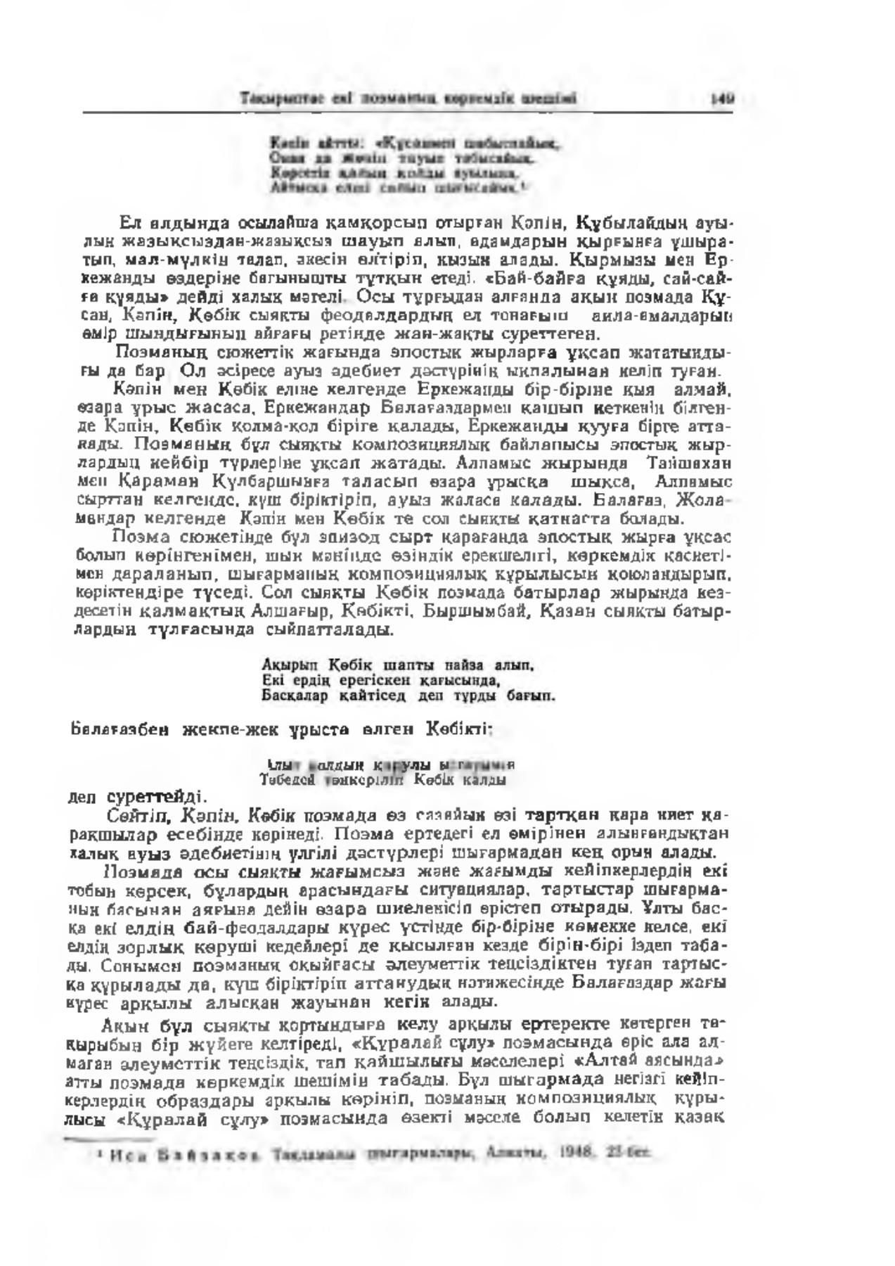 Voprosy Kazahskoj Sovetskoj Literatury Flip Book Pages 151 191 Pubhtml5