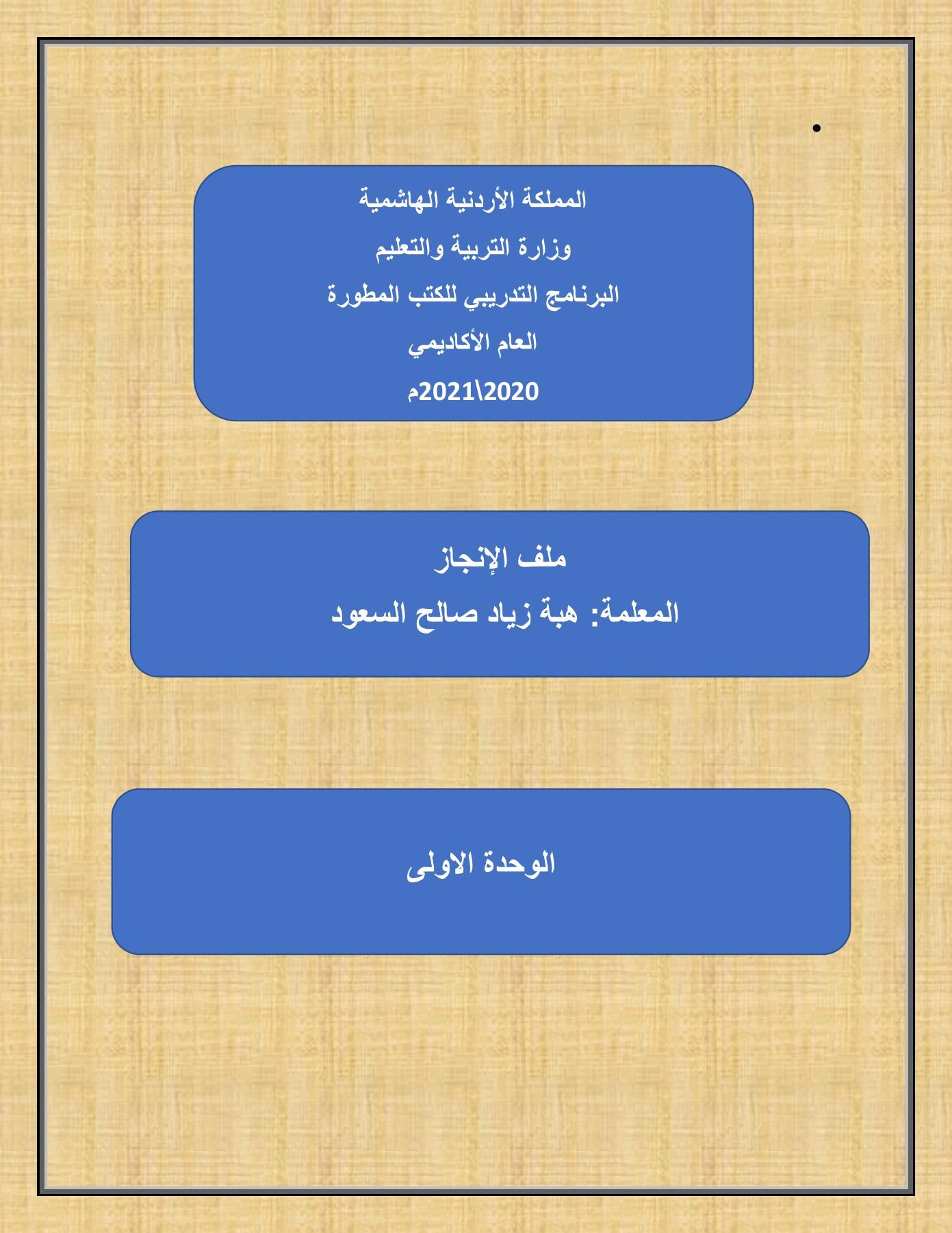 ملف الإنجاز النهائي هبة السعود Flip Book Pages 1 43 Pubhtml5
