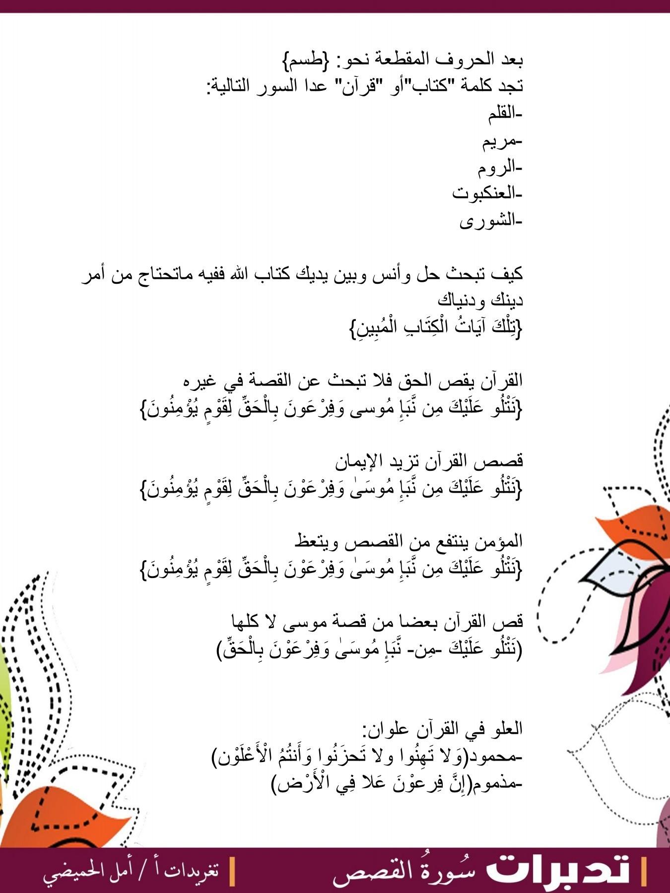تدبرات سورة القصص Flip Book Pages 1 50 Pubhtml5