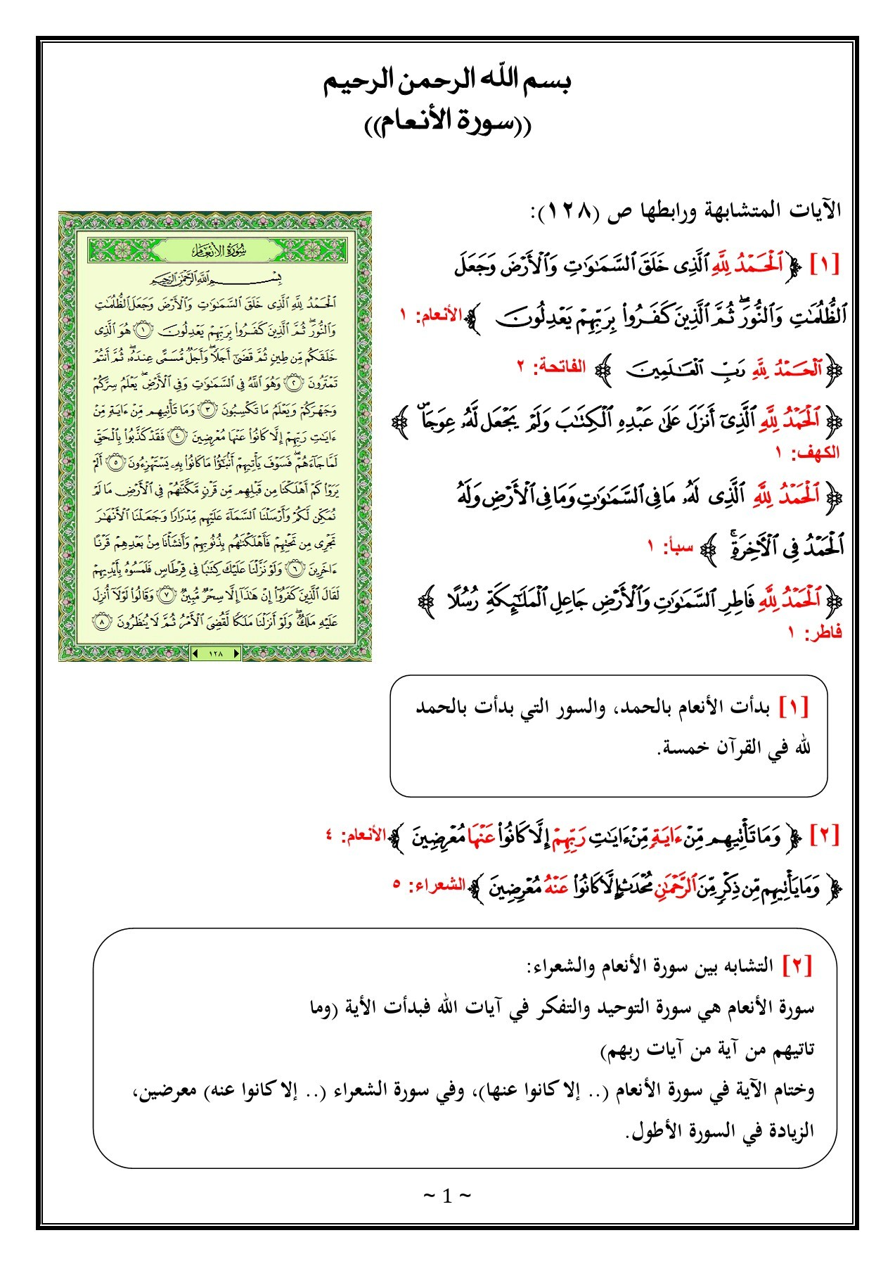 006 متشابهات سورة الأنعام Pdf Flip Book Pages 1 36 Pubhtml5