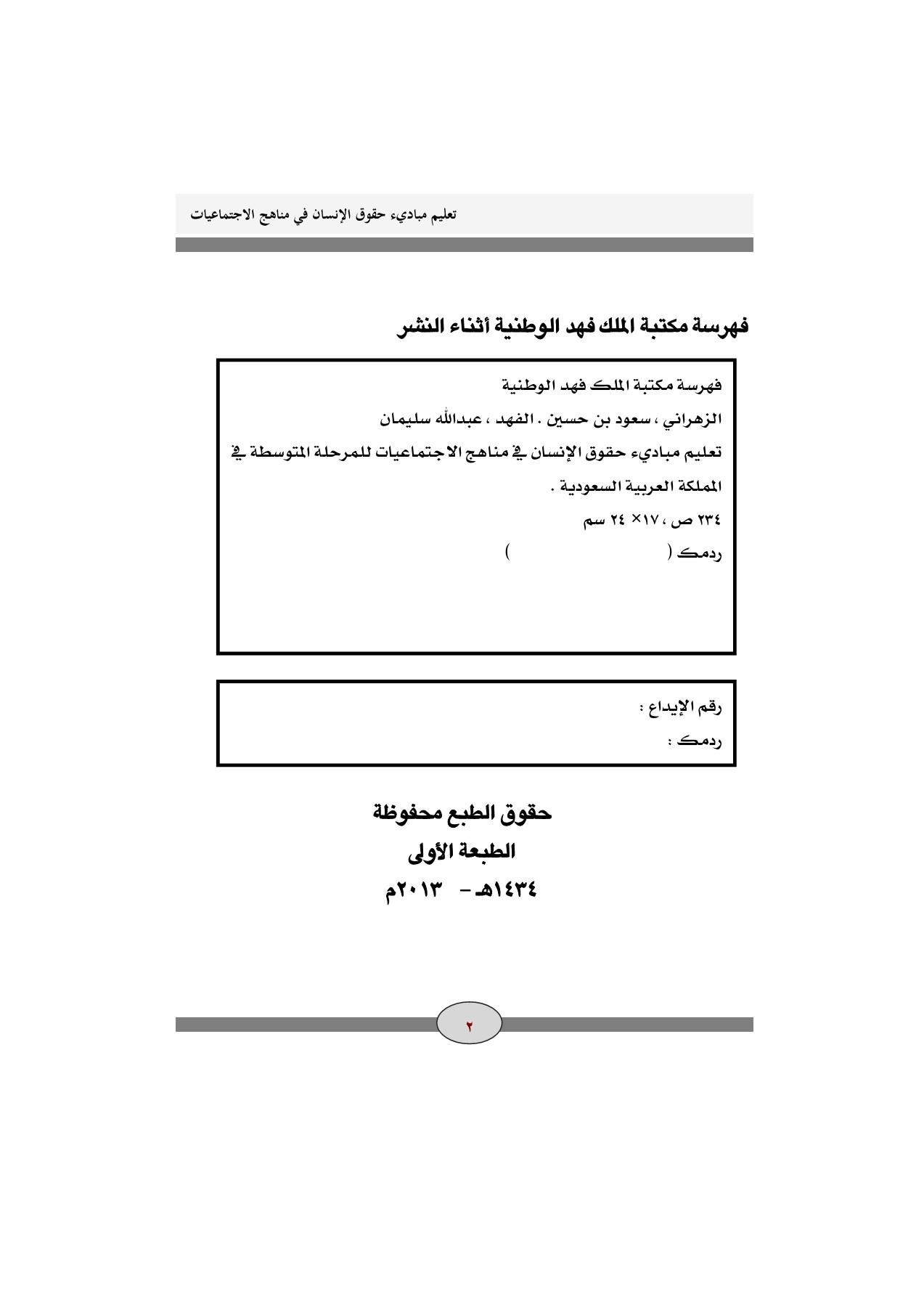 كتاب تعليم حقوق الإنسان في مناهج الاجتماعيات أخراج جديد2013 Flip Book Pages 1 50 Pubhtml5