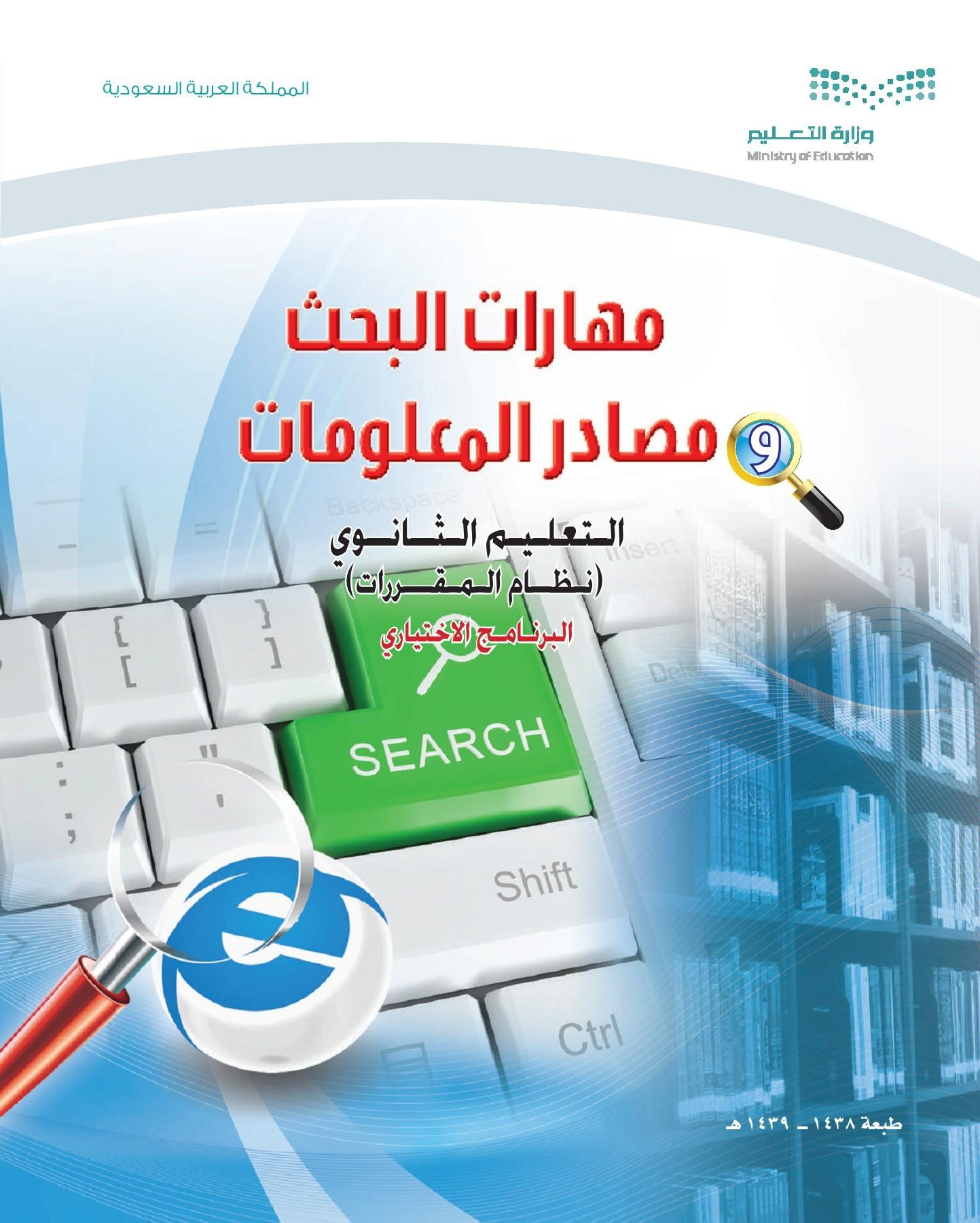 تحميل كتاب البحث ومصادر المعلومات نظام المقررات pdf