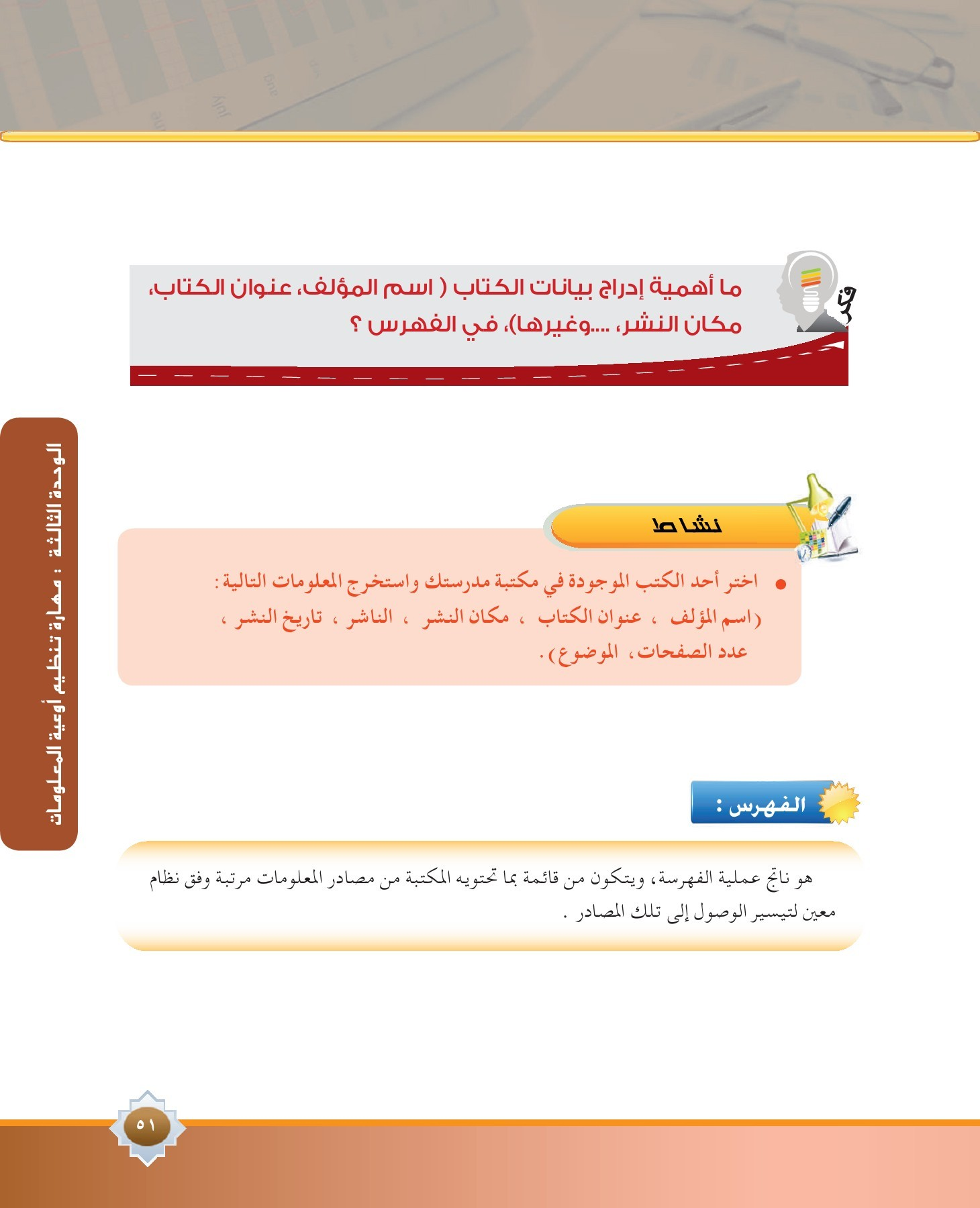 حل كتاب مهارات البحث ومصادر المعلومات مقررات