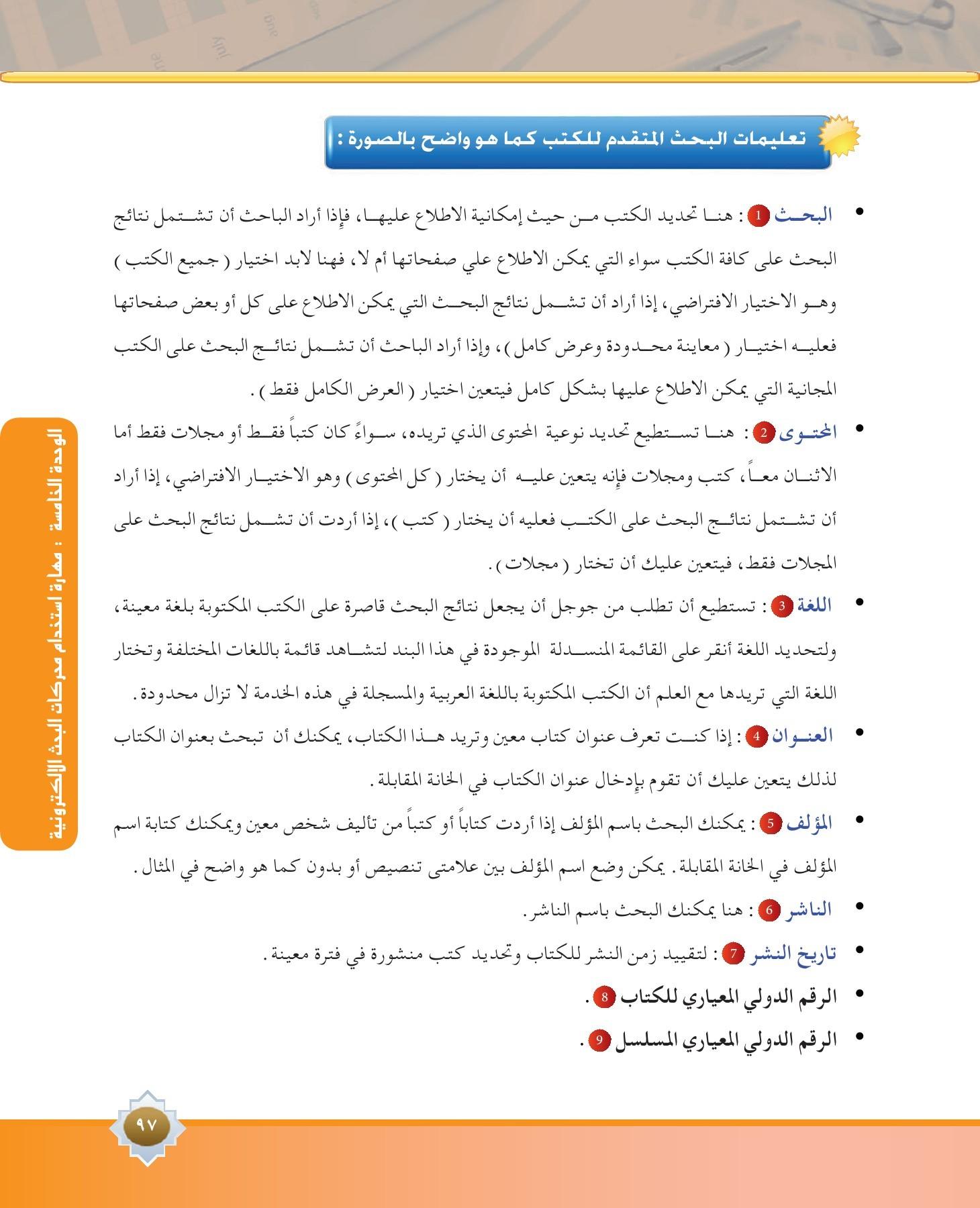 مهارات البحث ومصادر المعلوماتكتاب الطالب Flip Book Pages 101 150 Pubhtml5