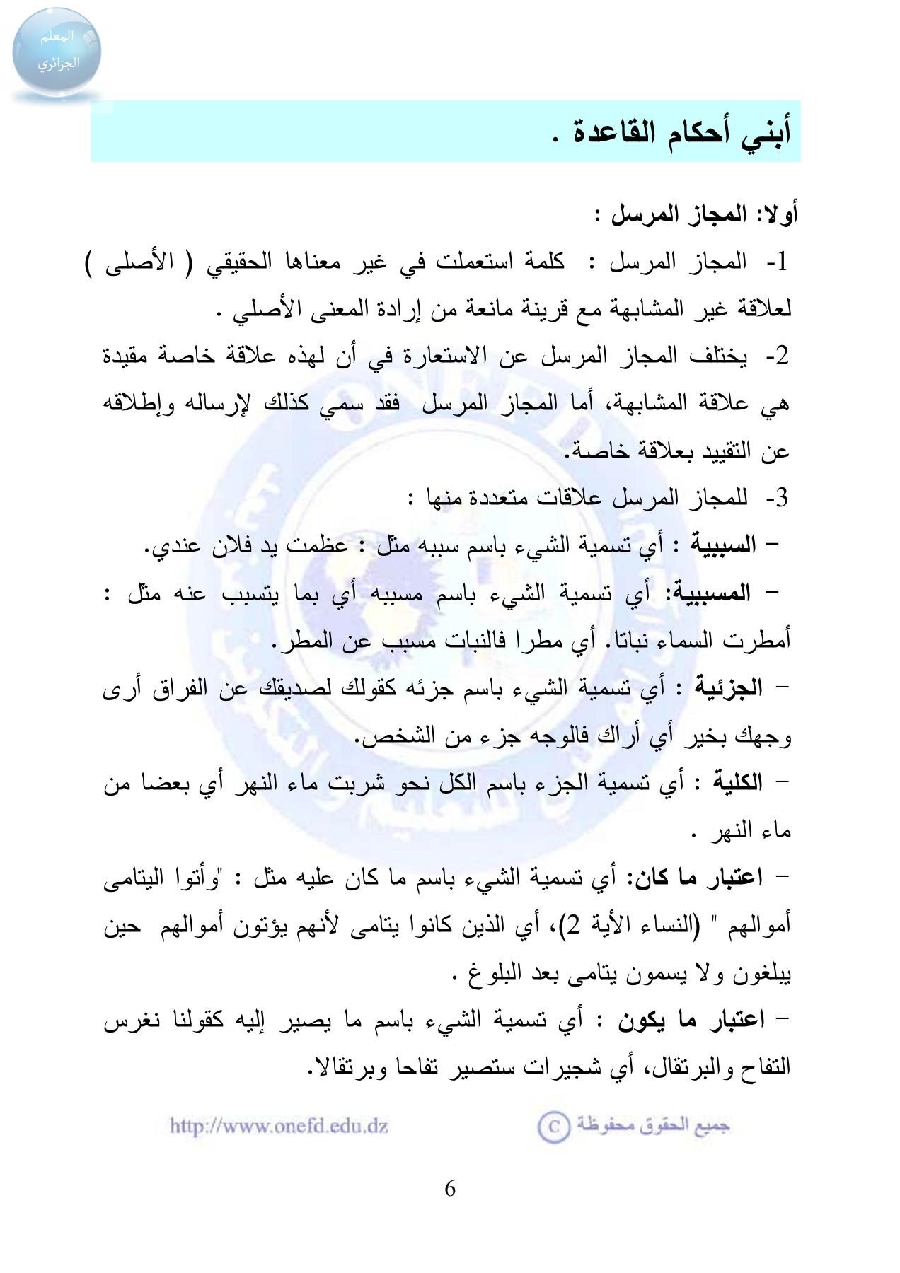 دروس مادة اللغة العربية للفصل الثالث للشعب العلمية سنة ثالثة ثانوي Flip Book Pages 201 217 Pubhtml5